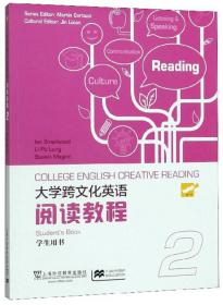 正版二手 大学跨文化英语阅读教程2(学生用书) 上海外语教育出版社 上海外语教育出版社 9787544657457