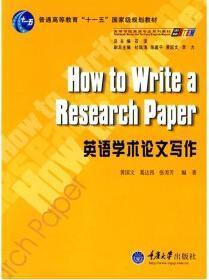 正版二手 英语学术论文写作 黄国文 葛达西 张美芳 重庆大学出版社 9787562430384