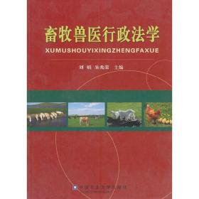 正版二手 畜牧兽医行政法学 刘娟 朱兆荣 中国农业大学出版社 9787810668576