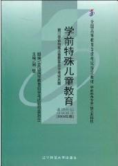 正版二手 学前特殊儿童教育 课程代码:0883(2002年版) 周兢 辽宁师范大学出版社 9787810426121