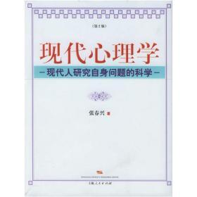 正版二手 现代心理学:现代人研究自身问题的科学(第2版) 张春兴 上海人民出版社 9787208056251