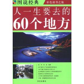 正版二手 人一生要去的60个地方 陆芳 肖航 华文出版社 9787507525588