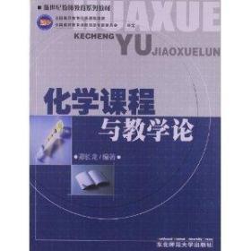 正版二手 化学课程与教学论 郑长龙 东北师范大学出版社 9787560242743