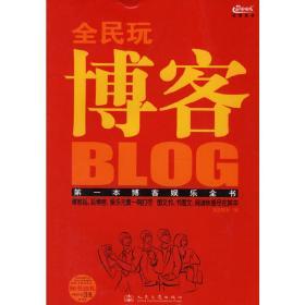 正版二手 全民玩博客-*本博客娱乐全书 远望图书 人民交通出版社 9787114060014