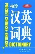 正版二手 袖珍汉英词典-新版 本社 商务印书馆国际有限公司 9787517600794