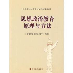 正版二手 思想政治教育原理与方法 李卫红 高等教育出版社 9787040255140