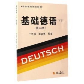 正版二手 基础德语:下册 王志强 戴启秀 同济大学出版社 9787560867168