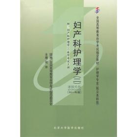 正版二手 妇产科护理学(二)(03010)下(专业代码01A0103) 何仲 北京大学医学出版社 9787811167733