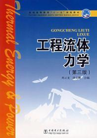 正版二手 工程流体力学(第三版) 周云龙 中国电力出版社 9787508345536