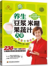 正版二手 养生豆浆米糊果蔬汁大全 张晔 中国轻工业出版社 9787501983636