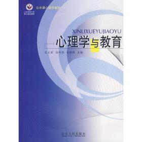 正版二手 心理学与教育 张文新 山东人民出版社 9787209041416