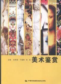 正版二手 美术鉴赏 张燕丽 于福艳 张凯 中国民族摄影艺术出版社 9787512205253