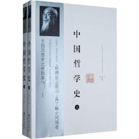 正版二手 中国哲学史(上下) 冯友兰 重庆出版社 9787229012632