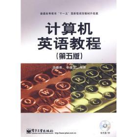 正版二手 计算机英语教程(第五版) 司爱侠 张强华 电子工业出版社 9787121085406