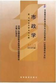 正版二手 市政学(00292) 孙亚忠 高等教育出版社 9787040309607