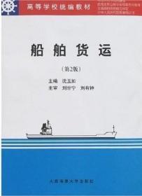 正版二手 船舶货运(第2版) 沈玉如 大连海事大学出版社 9787563220151