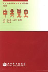 正版二手 中共党史 樊文娥 高等教育出版社 9787040071146