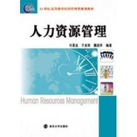 正版二手 人力资源管理 魏国华 南京大学出版社 9787305071652