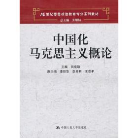 正版二手 中国化马克思主义概论 田克勤 中国人民大学出版社 9787300122397
