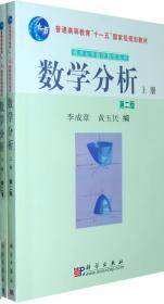 正版二手 数学分析(第二版)(上、下) 李成章 黄玉民 科学出版社 9787030183811