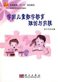 正版二手 学前儿童数学教育理论与实践 孙汀兰 科学出版社 9787030234094