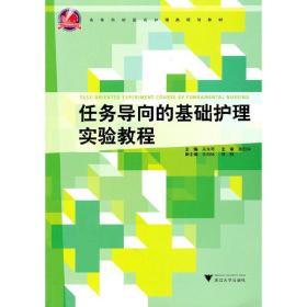 正版二手 任务导向的基础护理实验教程 吴永琴 浙江大学出版社 9787308083843