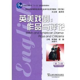 正版二手 英语专业本科生教材修订版:英美戏剧:作品与评论(第3版) 朱雪峰 上海外语教育出版社 9787544620178