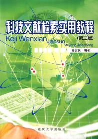 正版二手 科技文献检索实用教程 (第二版) 穆安民 重庆大学出版社 9787562410997