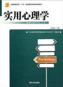 正版二手 实用心理学 唐殿强 南开大学出版社 9787310032907