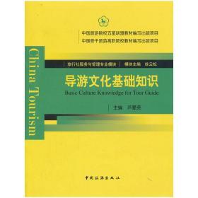 正版二手 导游文化基础知识 芦爱英 中国旅游出版社 9787503247521