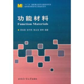 正版二手 功能材料 李长青 哈尔滨工业大学出版社 9787560341958