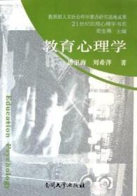 正版二手 教育心理学 唐卫海 刘希萍 南开大学出版社 9787310023882