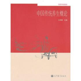 正版二手 中国传统养生概论 王凤阳 高等教育出版社 9787040287189