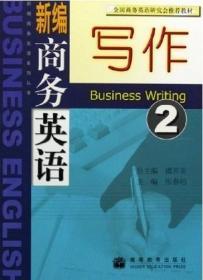 正版二手 新编商务英语写作(2) 张春柏 高等教育出版社 9787040183948