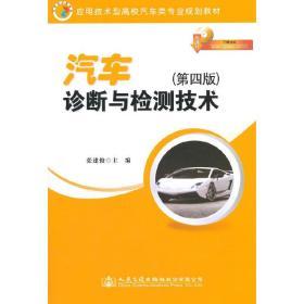 正版二手 汽车诊断与检测技术-(第四版) 张建俊 人民交通出版社 9787114119057