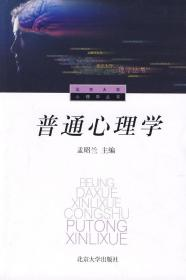 正版二手 普通心理学(内容一致,印次、封面或*不同,统一售价,随机发货) 孟昭兰 北京大学出版社 9787301025680