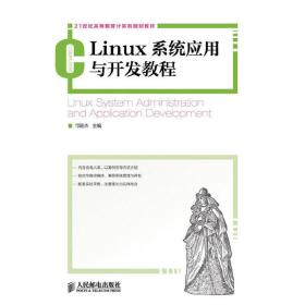 正版二手 Linux系统应用与开发教程 邝颖杰 人民邮电出版社 9787115292391