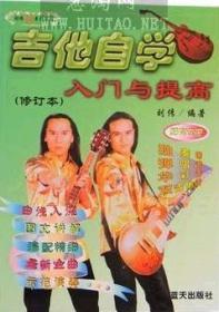正版二手 吉他自学入门与提高(修订版) 刘传 蓝天出版社 9787800816888