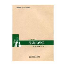 正版二手 基础心理学 吴全会 北京师范大学出版社 9787303183197