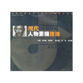 正版二手 现代人物素描技法 刘永键 杨球旺 湖南人民出版社 9787543843486