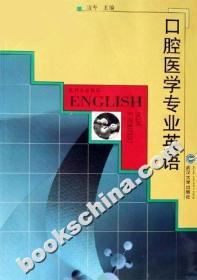 正版二手 口腔医学专业英语-系列专业英语 边专 武汉大学出版社 9787307050525