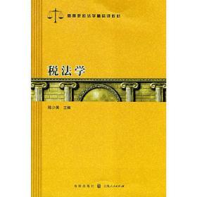 正版二手 税法学 陈少英 格致出版社 9787543214859