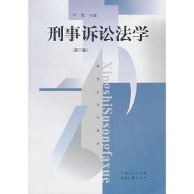 正版二手 刑事诉讼法学(第二版) 叶青 上海人民出版社 9787208095229