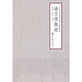 正版二手 语言学概论 张先亮 高等教育出版社 9787040328172
