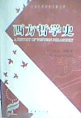正版二手 西方哲学史 罗素 商务印书馆 9787100004831