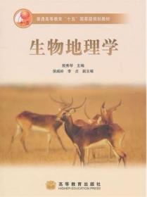 正版二手 生物地理学 殷秀琴 高等教育出版社 9787040144635