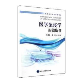 医学免疫学实验指导 李成文 袁青 编 北京大学医学出版社 9787565918476