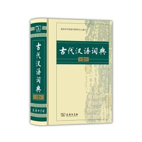 正版二手 古代汉语词典-第2版 本社 商务印书馆 9787100099806