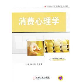 正版二手 消费心理学 马中宝 陈德余 机械工业出版社 9787111357414