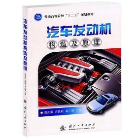 正版二手 汽车发动机构造及原理 尉庆国 国防工业出版社 9787118081619
